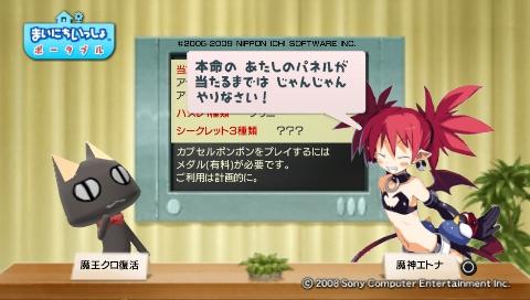 torosute2009/5/23 プレステ再び 前編 47
