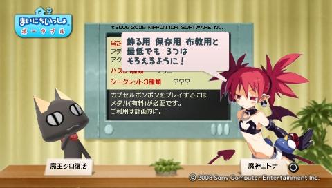 torosute2009/5/23 プレステ再び 前編 48