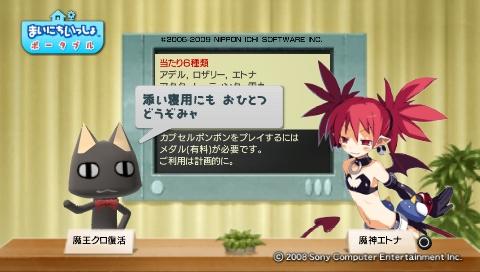 torosute2009/5/23 プレステ再び 前編 49