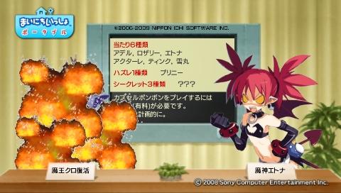 torosute2009/5/23 プレステ再び 前編 52