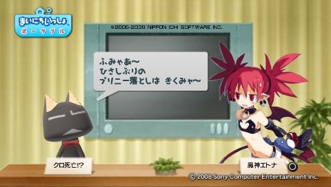 torosute2009/5/23 プレステ再び 前編 53