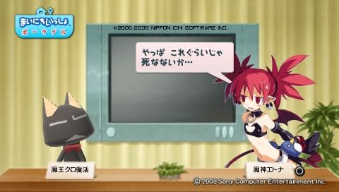 torosute2009/5/23 プレステ再び 前編 54