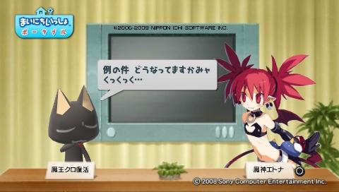 torosute2009/5/23 プレステ再び 前編 55