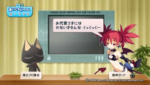 torosute2009/5/23 プレステ再び 前編 56
