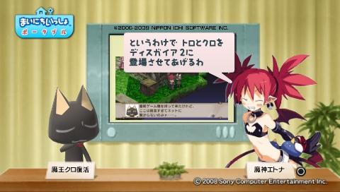 torosute2009/5/23 プレステ再び 前編 57