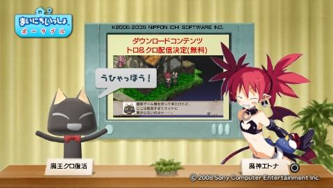 torosute2009/5/23 プレステ再び 前編 58