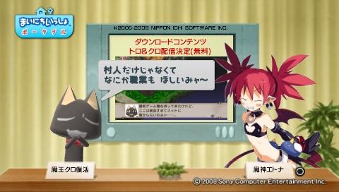 torosute2009/5/23 プレステ再び 前編 59