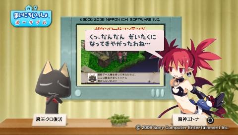 torosute2009/5/23 プレステ再び 前編 60