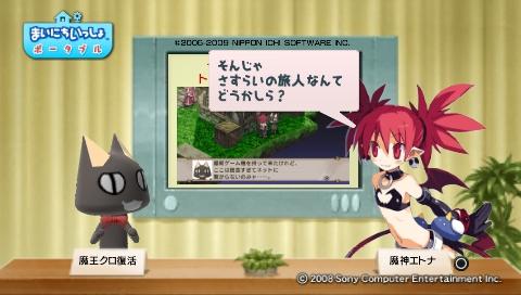 torosute2009/5/23 プレステ再び 前編 61