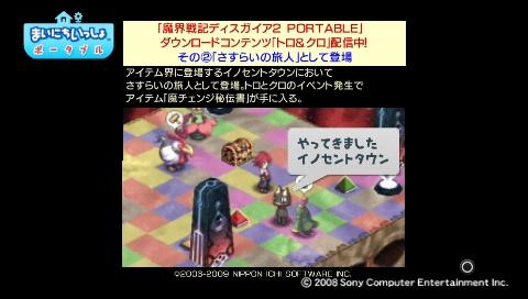 torosute2009/5/23 プレステ再び 前編 62