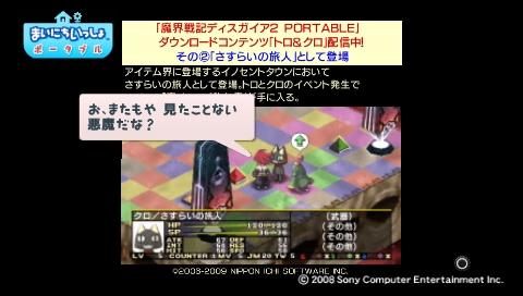 torosute2009/5/23 プレステ再び 前編 63