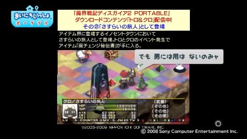 torosute2009/5/23 プレステ再び 前編 64
