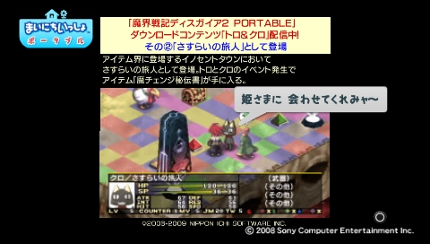 torosute2009/5/23 プレステ再び 前編 65