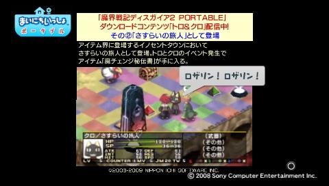 torosute2009/5/23 プレステ再び 前編 66