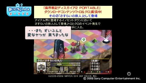 torosute2009/5/23 プレステ再び 前編 67