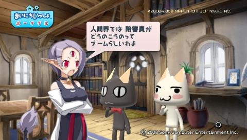 torosute2009/5/23 プレステ再び 後編 9