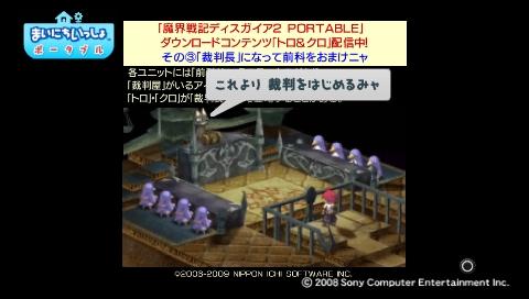 torosute2009/5/23 プレステ再び 後編 12