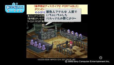 torosute2009/5/23 プレステ再び 後編 13