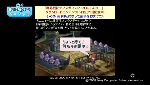 torosute2009/5/23 プレステ再び 後編 14