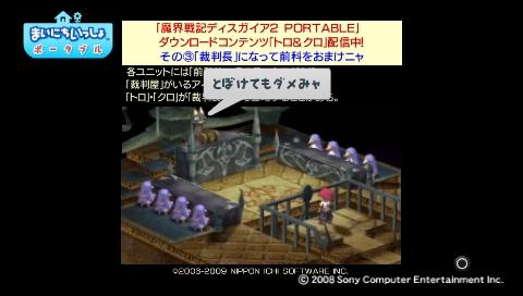 torosute2009/5/23 プレステ再び 後編 15