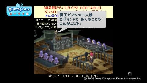 torosute2009/5/23 プレステ再び 後編 16