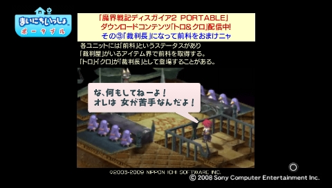 torosute2009/5/23 プレステ再び 後編 17