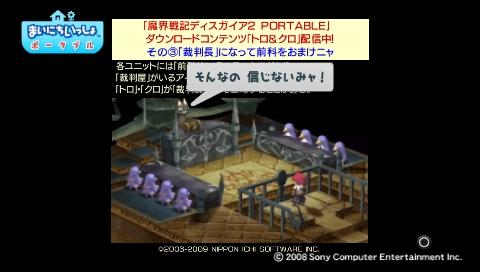 torosute2009/5/23 プレステ再び 後編 18