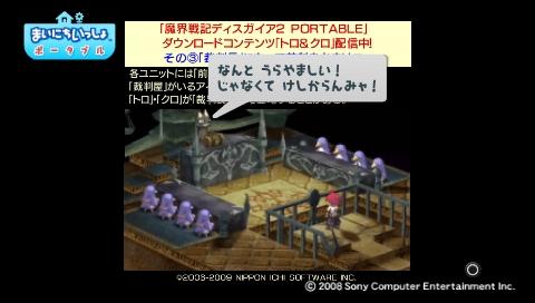 torosute2009/5/23 プレステ再び 後編 19