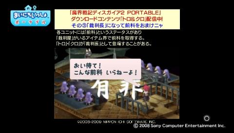 torosute2009/5/23 プレステ再び 後編 21