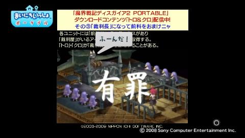torosute2009/5/23 プレステ再び 後編 22