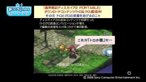 torosute2009/5/23 プレステ再び 後編 23
