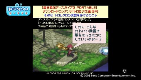 torosute2009/5/23 プレステ再び 後編 24
