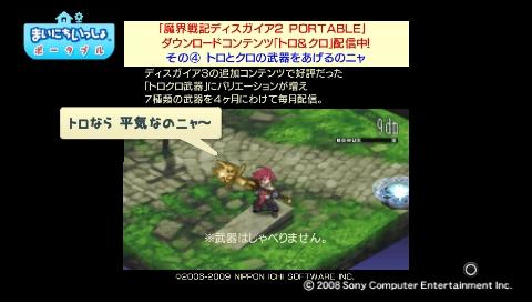torosute2009/5/23 プレステ再び 後編 25