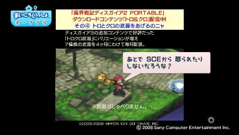 torosute2009/5/23 プレステ再び 後編 26