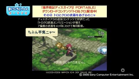 torosute2009/5/23 プレステ再び 後編 27