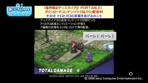 torosute2009/5/23 プレステ再び 後編 28