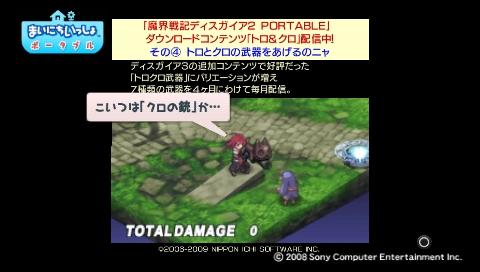torosute2009/5/23 プレステ再び 後編 29
