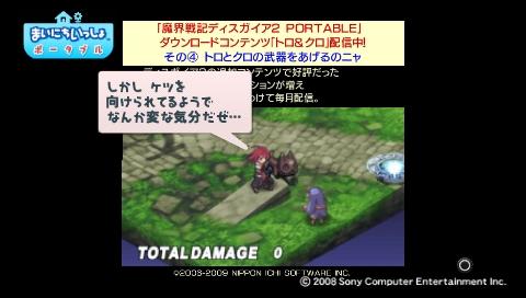 torosute2009/5/23 プレステ再び 後編 30
