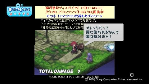 torosute2009/5/23 プレステ再び 後編 31