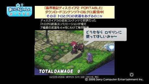 torosute2009/5/23 プレステ再び 後編 32