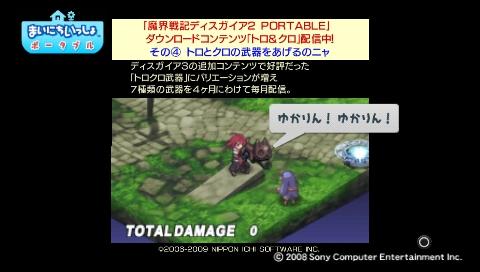 torosute2009/5/23 プレステ再び 後編 33