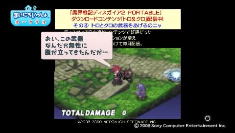 torosute2009/5/23 プレステ再び 後編 34