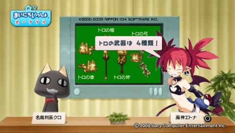 torosute2009/5/23 プレステ再び 後編 35