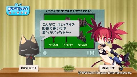 torosute2009/5/23 プレステ再び 後編 36