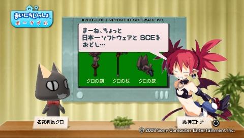 torosute2009/5/23 プレステ再び 後編 37