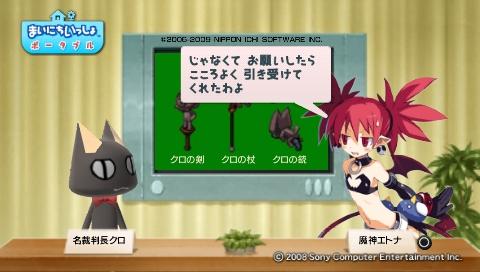 torosute2009/5/23 プレステ再び 後編 38
