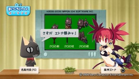 torosute2009/5/23 プレステ再び 後編 39