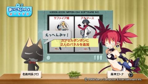 torosute2009/5/23 プレステ再び 後編 40