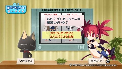 torosute2009/5/23 プレステ再び 後編 41