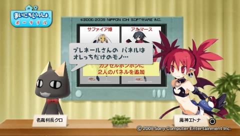 torosute2009/5/23 プレステ再び 後編 42